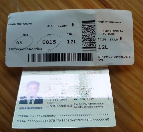 2-4-200090617-登机卡与护照