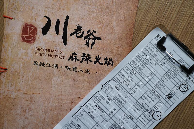 川老爺 (32)