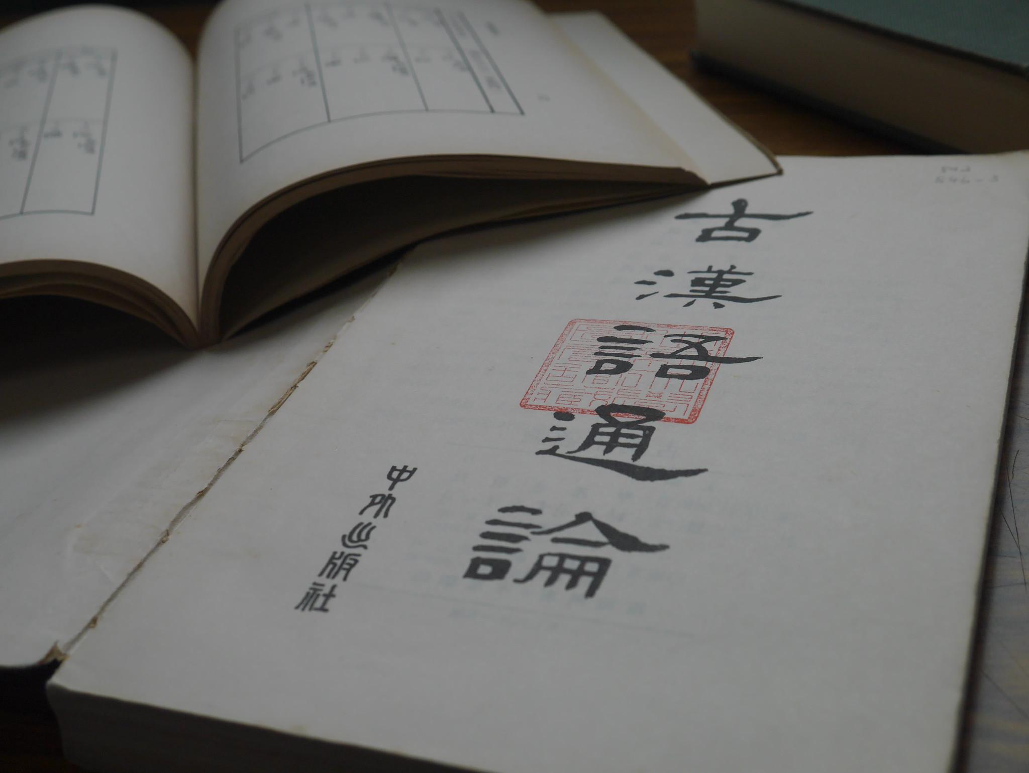 古漢語通論課本