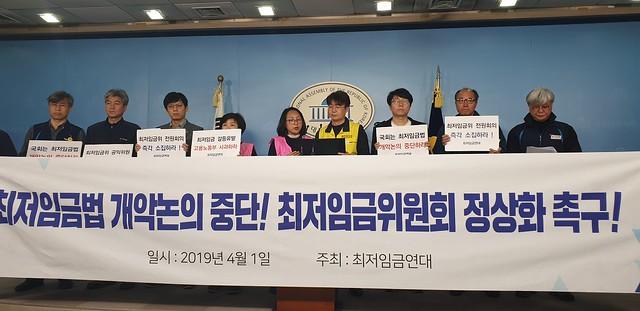 20190401_사진_최저임금법 기자회견