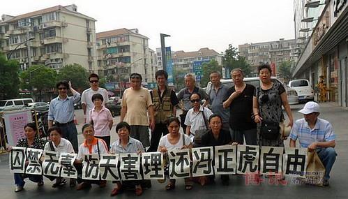 证据7-5-201204-声援冯正虎