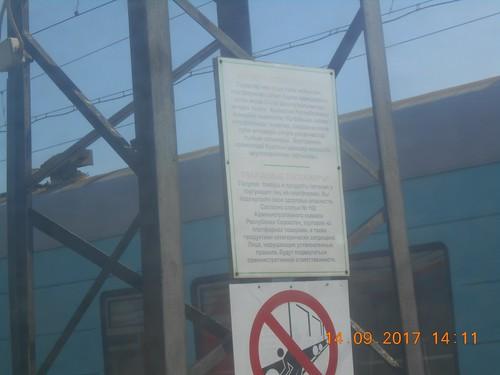 2017 осень казахстан ско петропавловск платформастанция