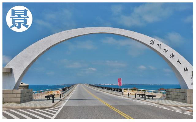 澎湖跨海大橋-1