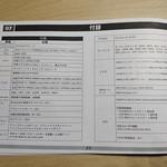ATOTO カーナビ 開封 (37)