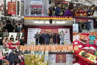 2019台南美食公益辦桌   by 肥油太厚-鵝娘