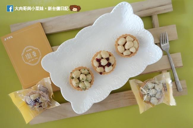 樂東菓子 台北夏威夷豆塔 伴手禮 三節禮品 (9)