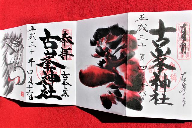 古峯神社(栃木県)人気「天狗」御朱印