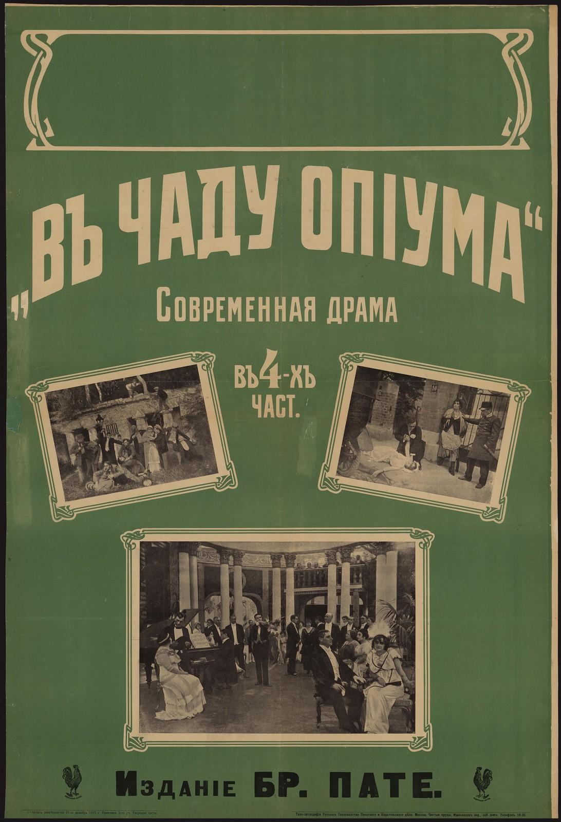 1915. «В чаду опиума».