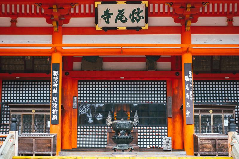 勝尾寺|箕面 Osaka