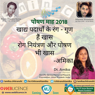 Quotes by Amika released during Poshan Maah 2018