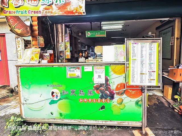 知更鳥巢 嘉義飲料 葡萄柚綠茶 4