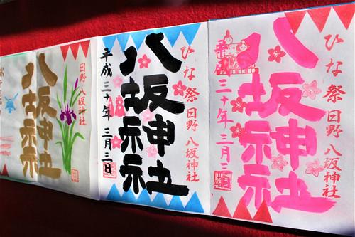 hinoyasaka-gosyuin010 | by jinja_gosyuin
