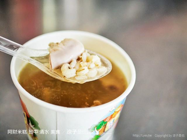 阿財米糕 台中 清水 美食 10