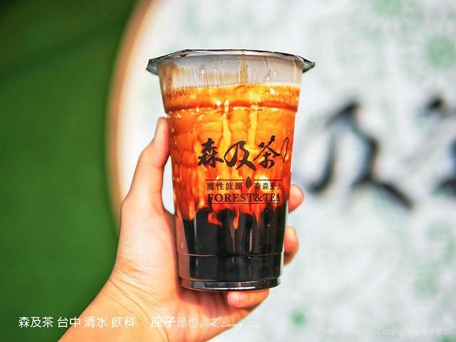 森及茶 台中 清水 飲料 1