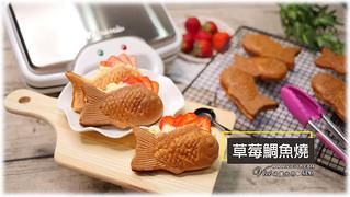 草莓鯛魚燒999 | by vici.tw