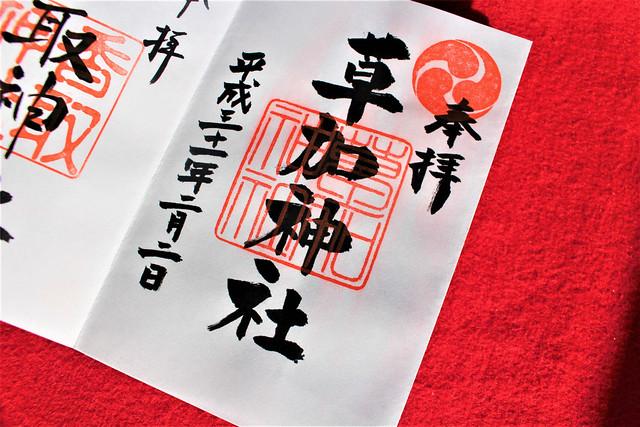 草加神社(埼玉県草加市)の御朱印