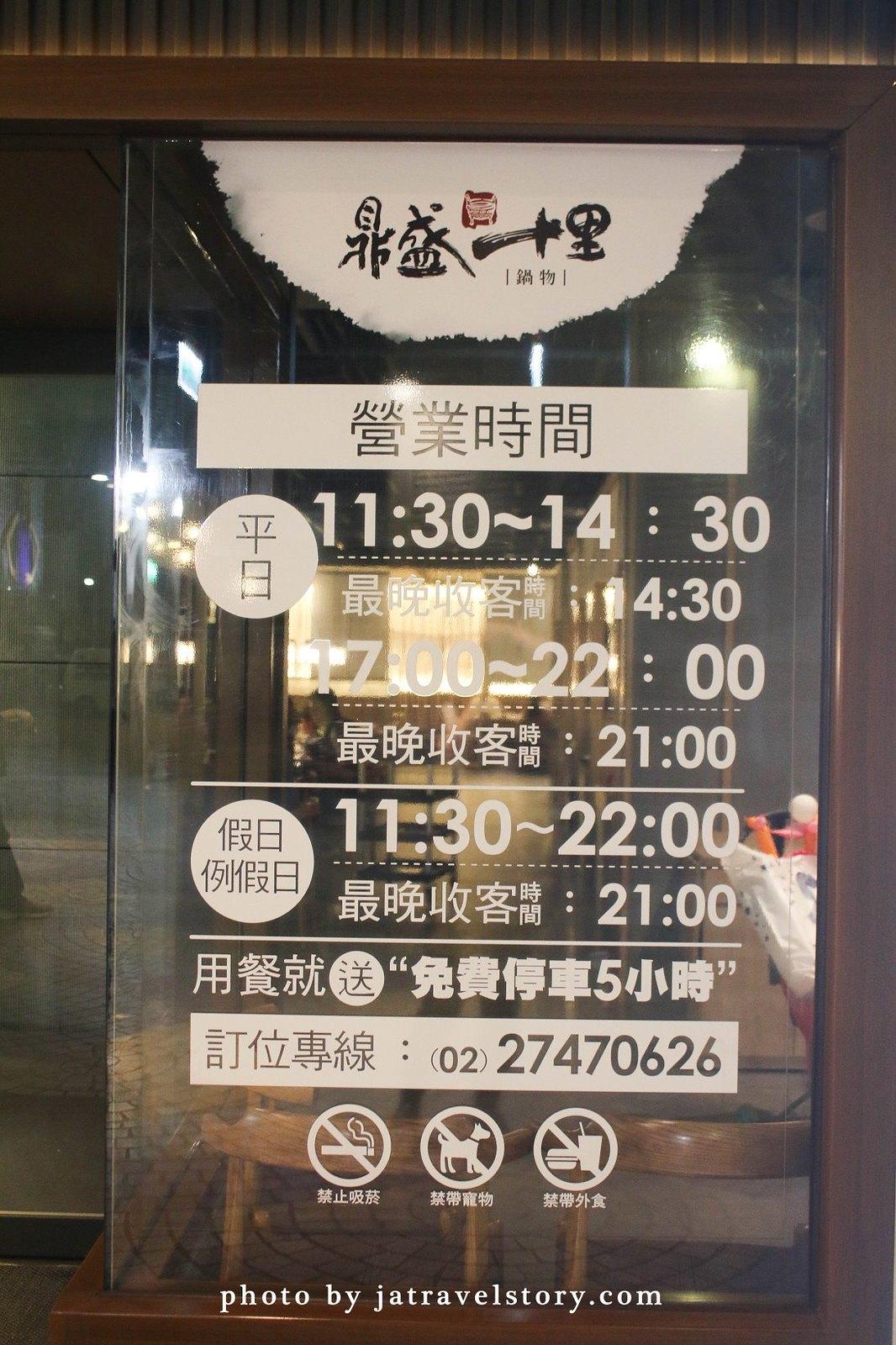 鼎盛十里鍋物 個人小火鍋$268起,免費停車,飲料冰淇淋免費吃到飽【捷運南京三民】京華城美食 @J&A的旅行