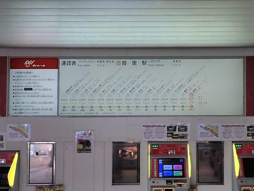 Yui-rail ShuriStation | by Kzaral