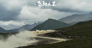 Pegasus Xinjiang | by tiffanyyongwt