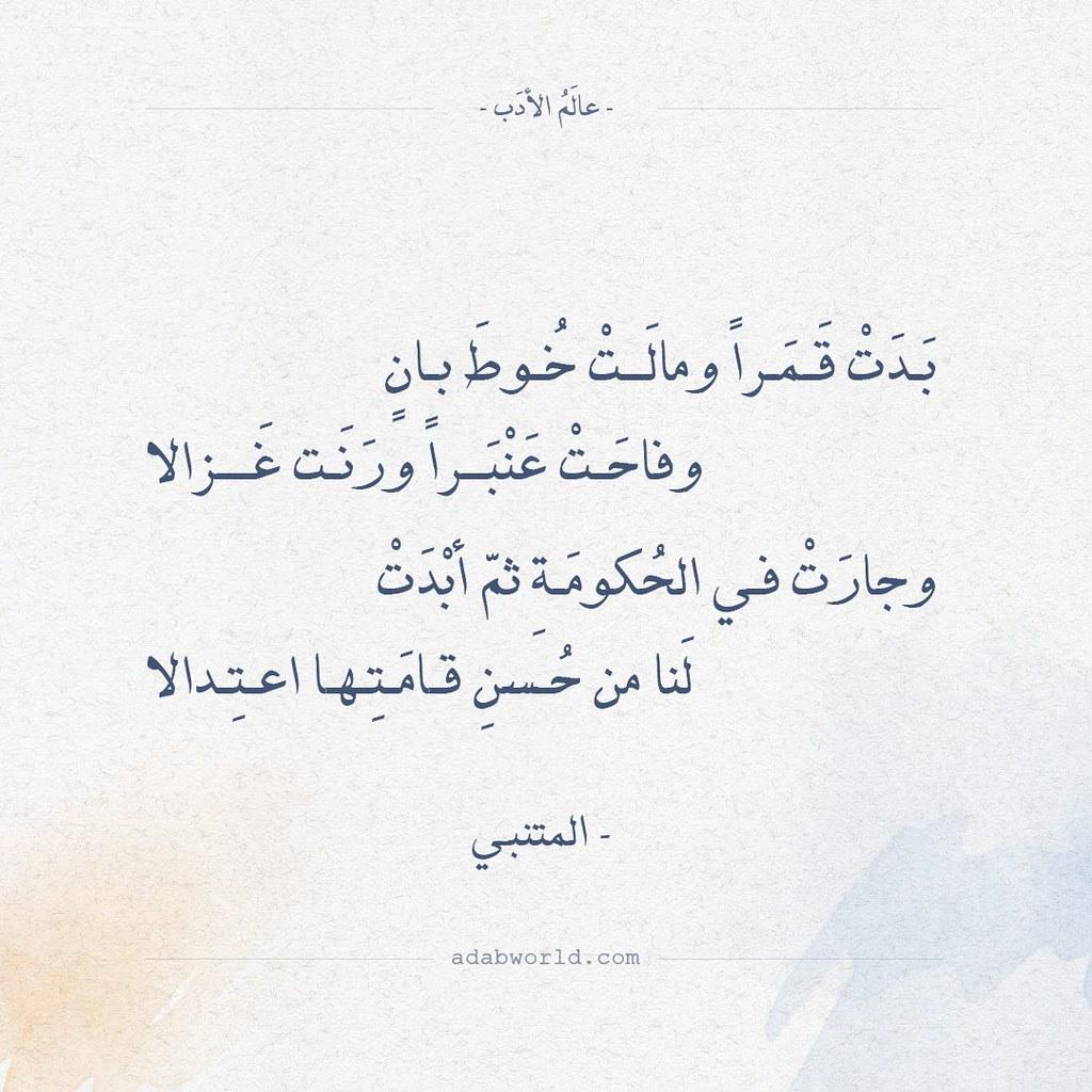 شعر غزل شعر غزل تويتر 30 بيت من أجمل ما قيل في الغزل والحب