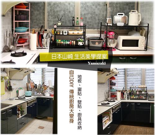 廚房大變身004   by vici.tw