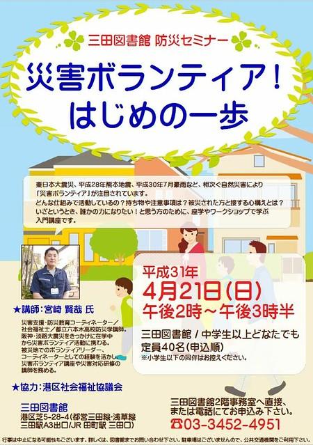 190421_三田図書館防災セミナー