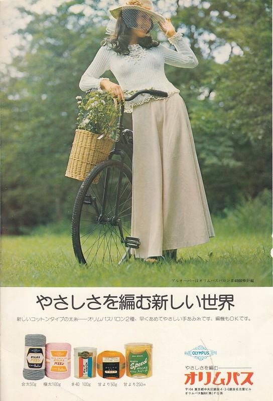 やさしさを編む新しい世界。「婦人画報」1975年1月号、裏表紙見返し。