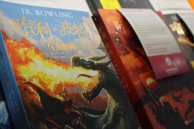 Harry Potter en chinois - Foire du Livre de Londres 2019