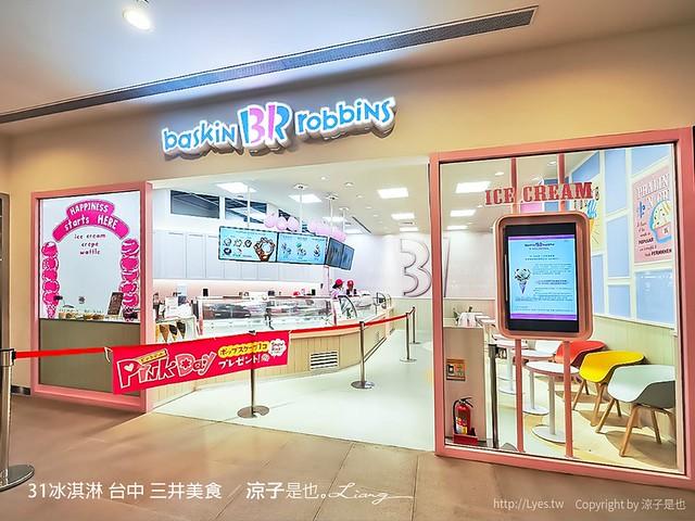 31冰淇淋 台中 三井美食 14