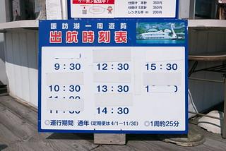 諏訪湖の遊覧船 | by Tokutomi Masaki