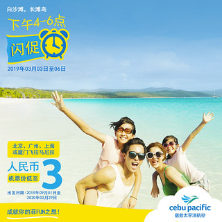 Cebu Pacific Air Sale   by Journey.ca