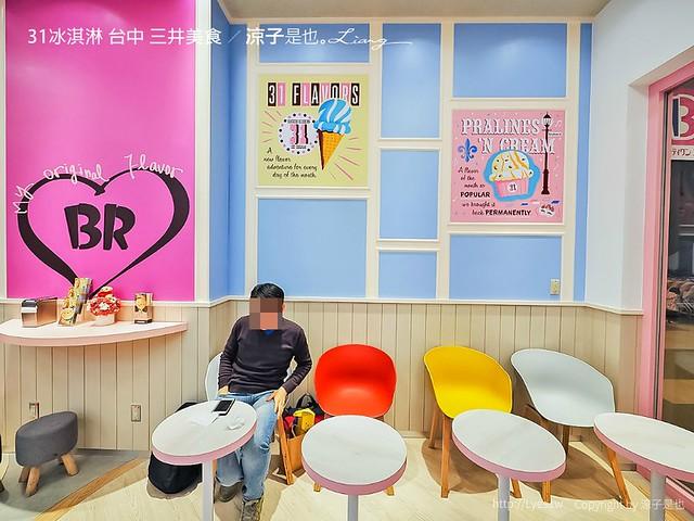 31冰淇淋 台中 三井美食 10