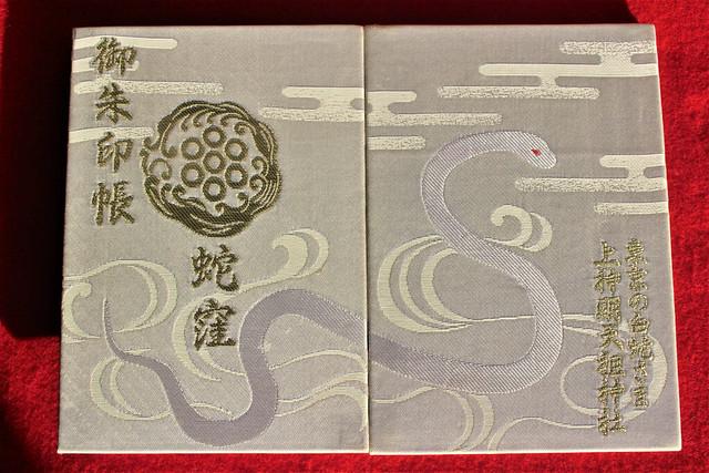 蛇窪神社のオリジナル御朱印帳