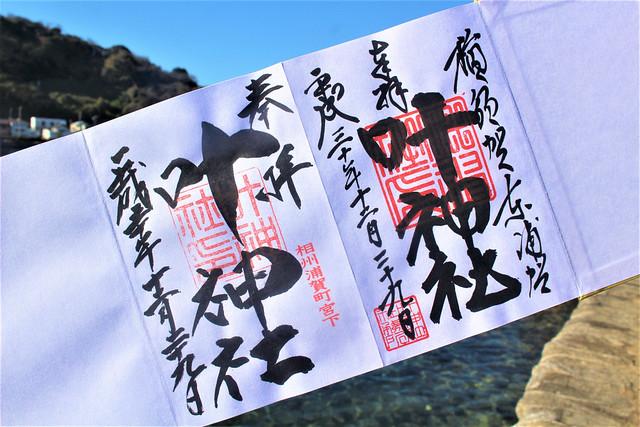 kanou-gosyuin003