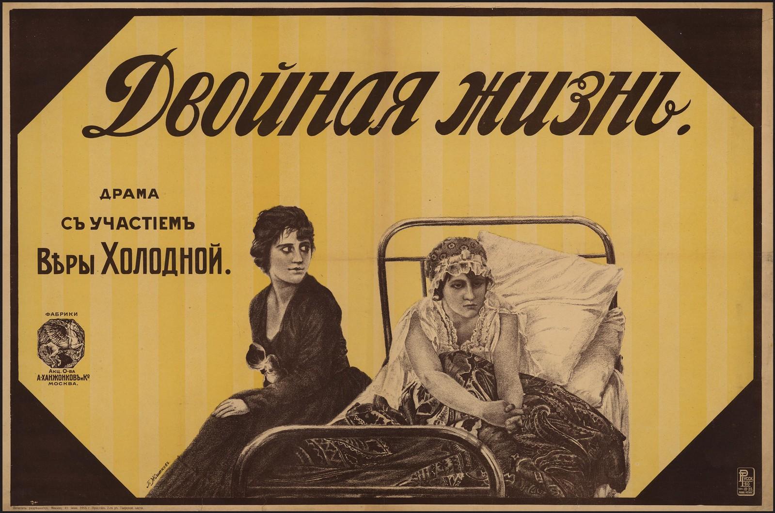 1916. «Двойная жизнь». Драма с участием Веры Холодной