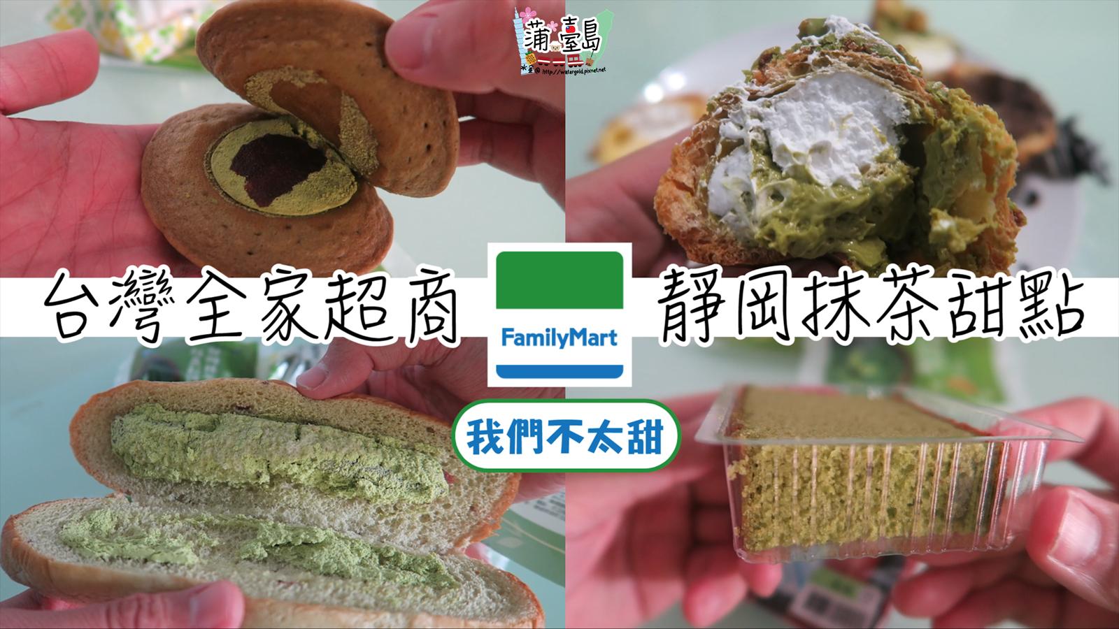 【食.台灣】全家便利商店靜岡抹茶季 我們不太甜的抹茶甜點