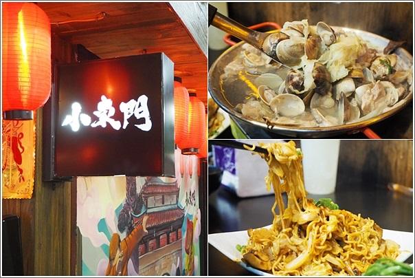 小東門-蒸烤鮮飯食 (1)