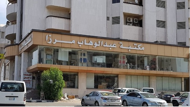 2959 A list of 15 Bookstores in and around Jeddah, Saudi Arabia 02