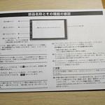 ATOTO カーナビ 開封 (10)