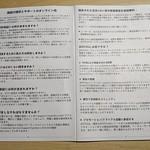 ATOTO カーナビ 開封 (41)
