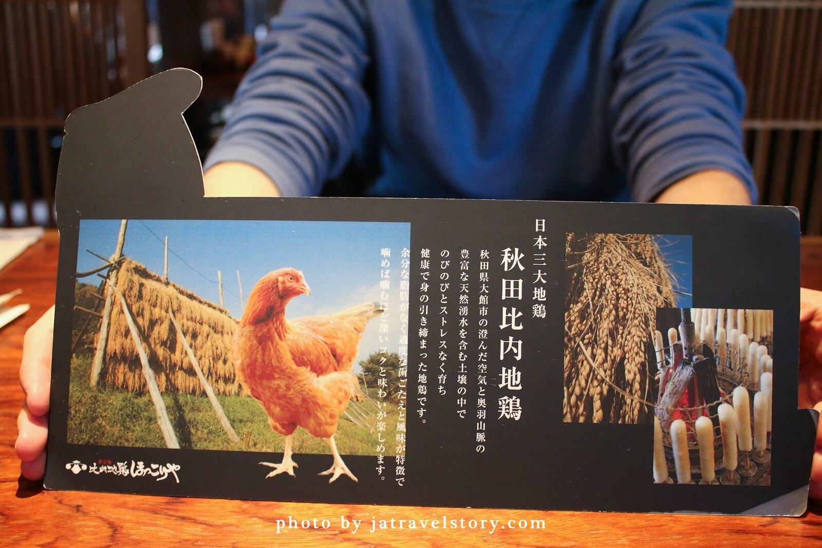 【滋賀美食/彥根城美食】比内地雞 ほっこりや 比內地雞親子丼肉Q彈有炭香味,好吃有特色! @J&A的旅行