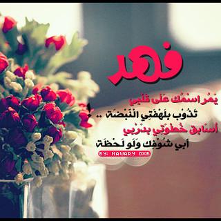 شعر اسم فهد Fahd قصائد باسم فهد ابيات لاسم فهد 2019 Flickr