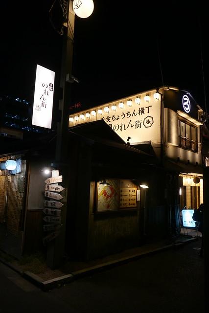 ほぼ新宿のれん街 01