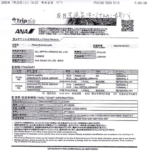 7-3-20090731-机票
