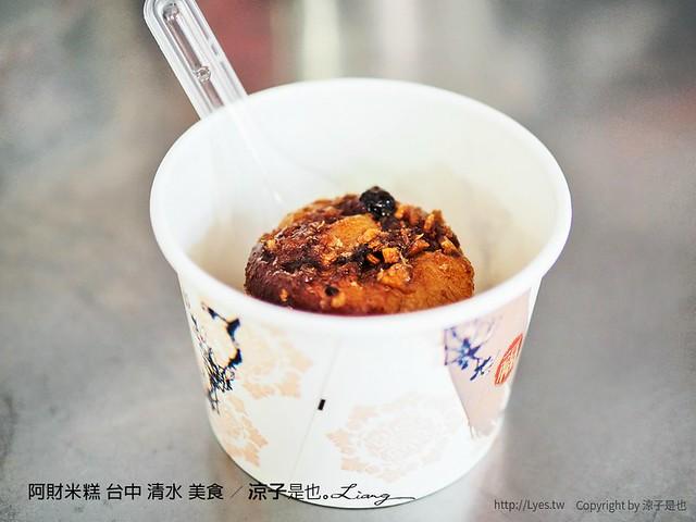 阿財米糕 台中 清水 美食 7
