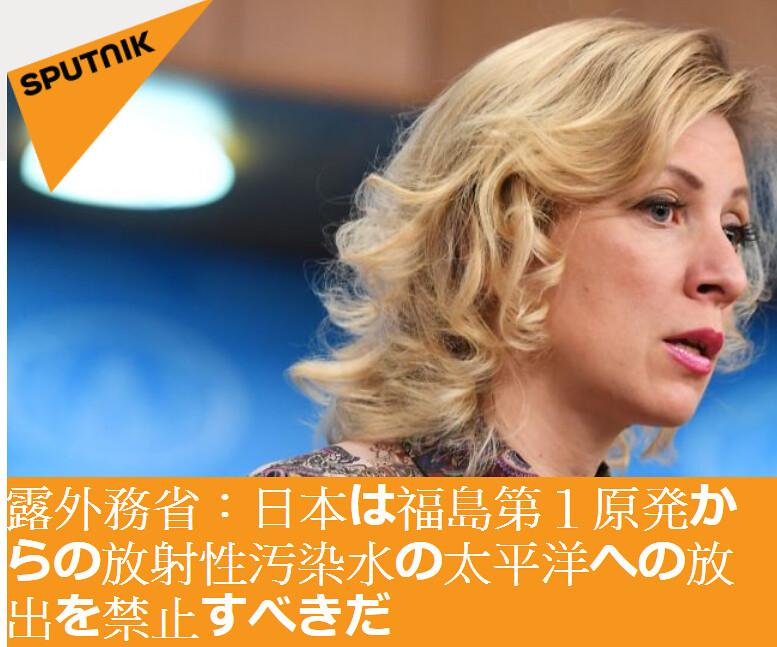 俄羅斯外交部發言人扎哈羅哈。