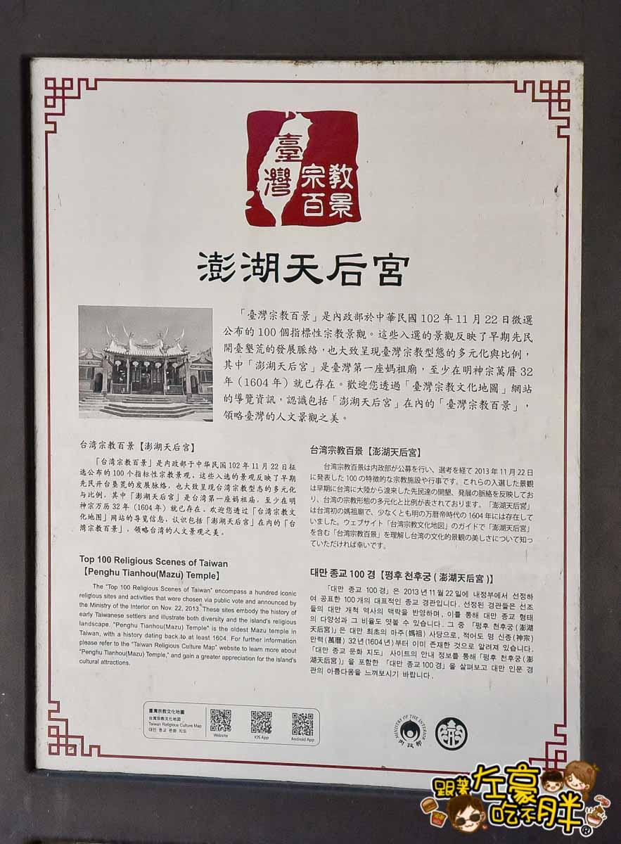 澎湖景點澎湖老街-2