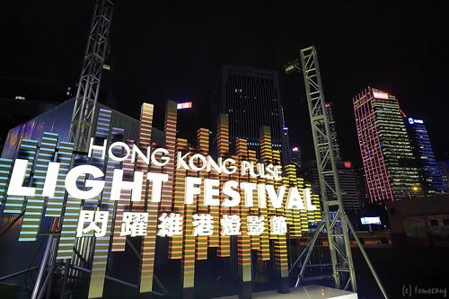 Hong Kong Pulse Light Festival