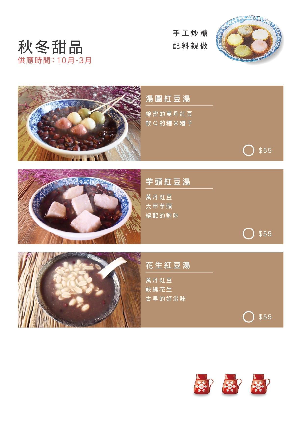 新南五五製冰所 菜單 台中大里冰店03