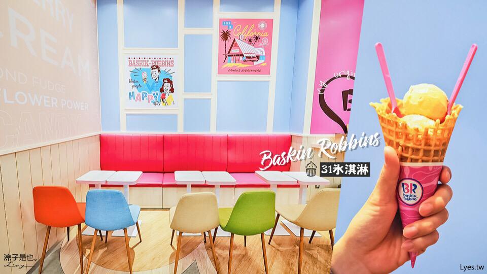 31冰淇淋 台中 三井美食 冰品 甜點 美國